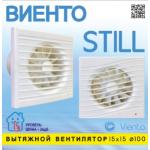 Вентилятор Виенто STILL В100СКВ ВОЛНА, обр.клапан, тяговый выкл, (130 м3, 26 dB), МАЛОШУМНЫЙ