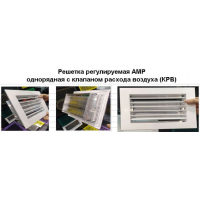 Решетка регулируемая АМР 800*300 однорядная с клапаном расхода воздуха